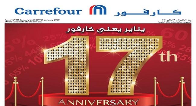 عروض كارفور مصر من 15 يناير حتى 28 يناير 2020 فروع الهايبر عيد ميلاد كارفور