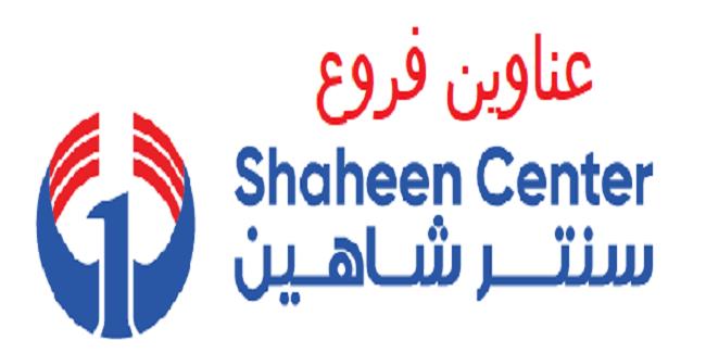 عنوان فروع و رقم خدمه عملاء سنتر شاهين مصر 2021