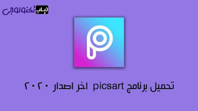 PicsArtv apk