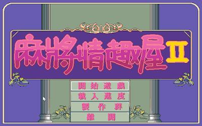 【Dos】麻將情趣屋1+2系列合集,結合大富翁的麻將遊戲!