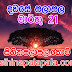 Lagna Palapala Ada Dawase | ලග්න පලාපල | Sathiye Lagna Palapala 2020 | 2020-03-21