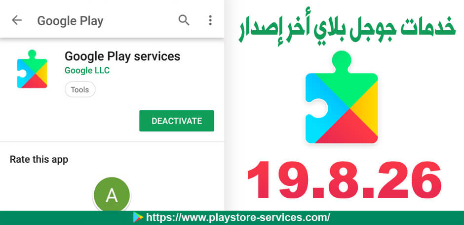 تنزيل Google Play services 19.8.26 beta