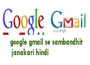 google gmail se sambandhit janakari hindi