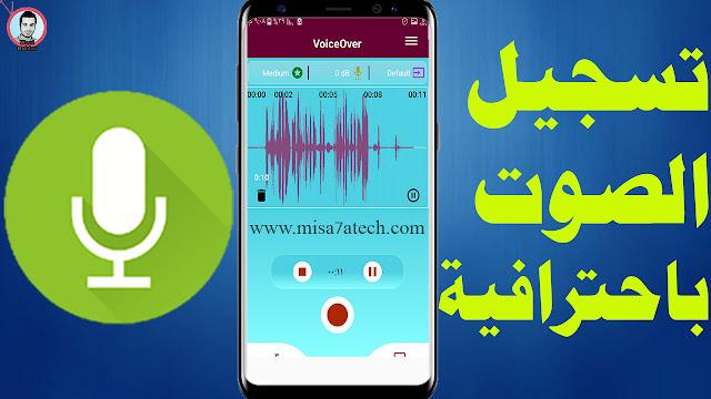 تطبيقات لتسجيل الصوت باحترافية للاندرويد