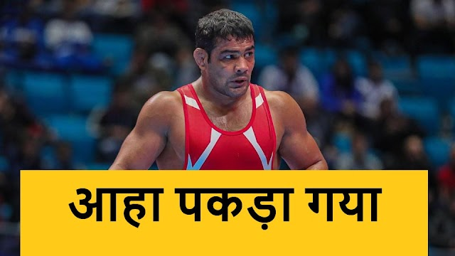 सुशील कुमार पहलवान  दिल्ली से गिरफ्तार latest SUSHIL KUMAR breaking news हिन्दी