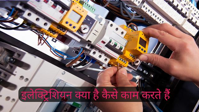 Electrician क्या है कैसे काम करते हैं?