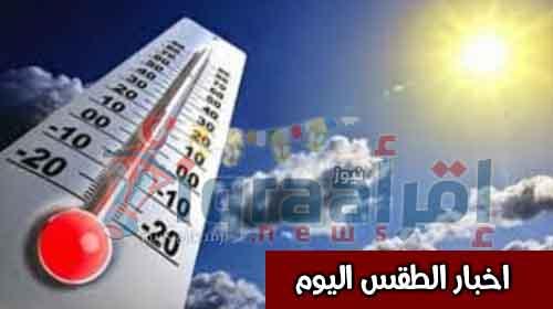 حالة الطقس ودرجات الحرارة اليوم الثلاثاء 28-6-2016