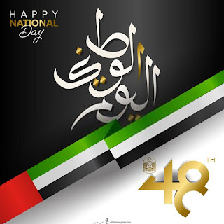 اليوم الوطني 48