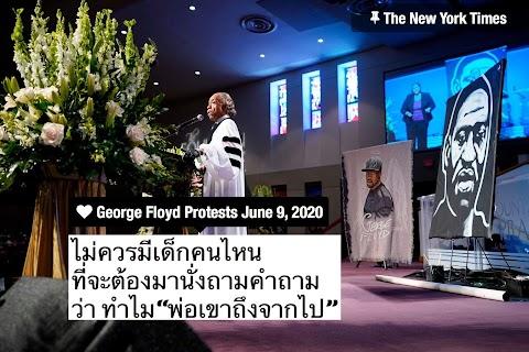 พิธีศพของ George Floyd นั้นเป็นการไว้ทุกข์ระดับชาติ