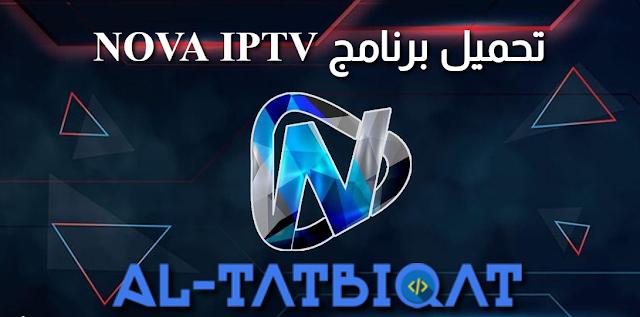 تحميل برنامج NOVA IPTV + كود التفعيل 2020