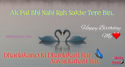 happy birthday wishes for girlfriend in hindi 3a