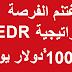 استراتيجية ربح 100دولار يوميا مجانا من عملة EDR