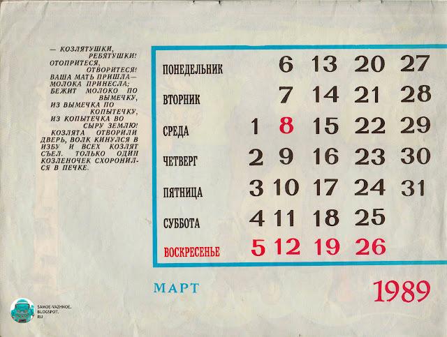 Март 1989 год. Детский календарь Русские народные сказки в обработке А. Н. Толстого 1989 художник А. Канделаки СССР, советский.