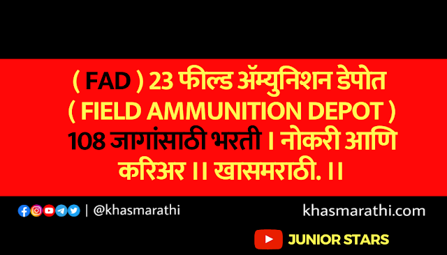( FAD ) 23 फील्ड ॲम्युनिशन डेपोत ( Field Ammunition Depot ) 108 जागांसाठी भरती । नोकरी आणि करिअर ।।खासमराठी.