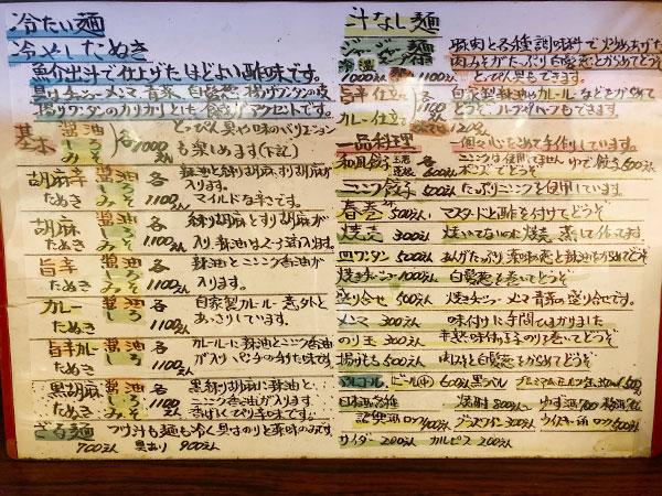 江東区大島の隠れ家ラーメン店『兼吉』のメニュー
