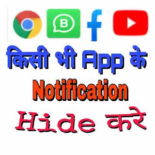 App notification hide कैसे करें