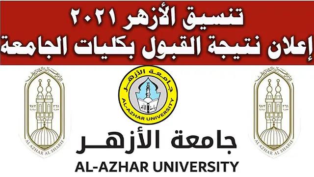 تنسيق الأزهر 2021.. إعلان نتيجة القبول بكليات الجامعة