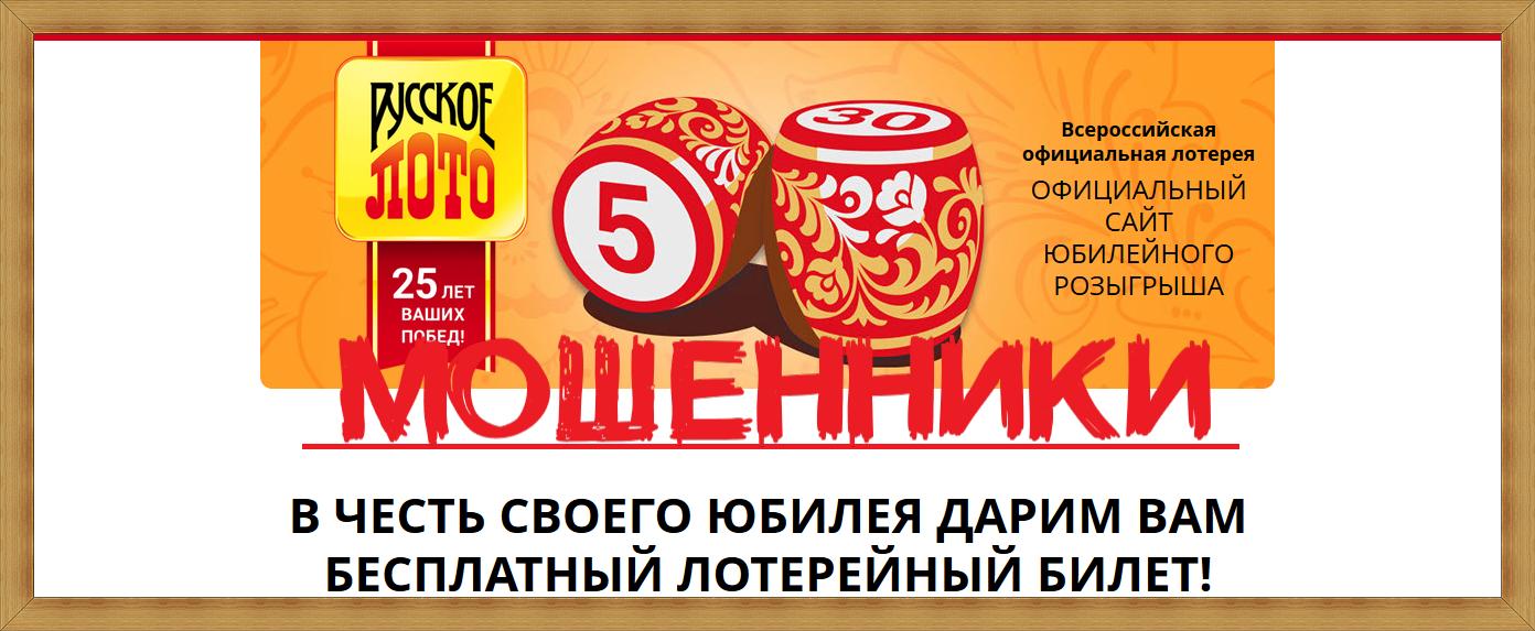 [Лохотрон] РУССКОЕ ЛОТО – inform17@katushkin.tfha Отзывы, развод! Всероссийская официальная лотерея
