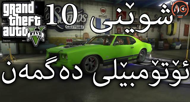 Gta v 10 Rare Car Locaions شوێنی 10 ئۆتۆمبێلی دهگمهن