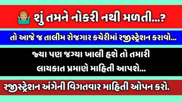 Gujarat Employment Exchange Registration @employment.gujarat.gov.in