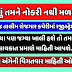 Gujarat Employment Exchange Registration @employment.gujarat.gov.in