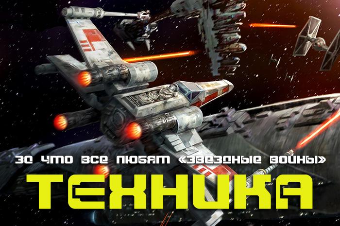 Хотя в «Звёздных войнах» кипят политические страсти и миллионы существ  гибнут в религиозных войнах 91ac204c99057