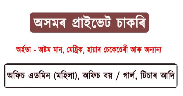 Assam Private Jobs 2021