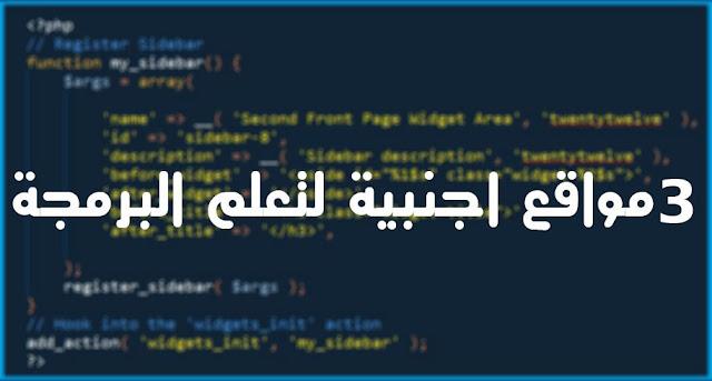 إليك 3 مواقع توفر لك تعلم أغلب لغات البرمجة من الصفر إلى الإحتراف