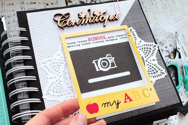 @marinasyskova #scrap #scrapbooking #album #minialbum #school #americancrafts