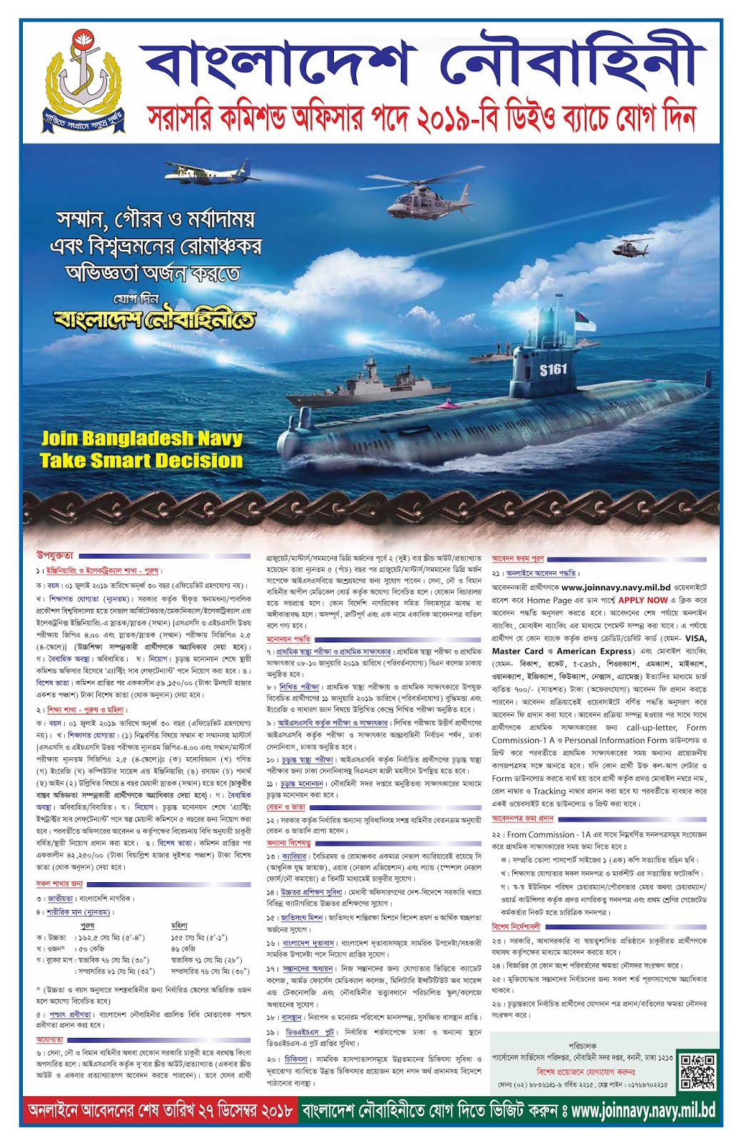 Bangladesh Navy Commissioned Officer 2019 DEO B Batch Circular