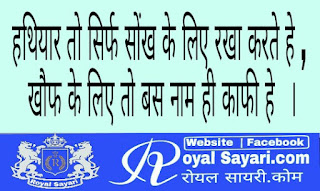 Best Royal, Nawabi Attitude WhatsApp and Facebook status in Hindi Font