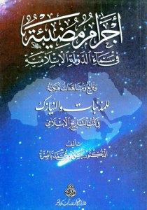 كتاب أجرام مضيئة في سماء الدولة الإسلامية