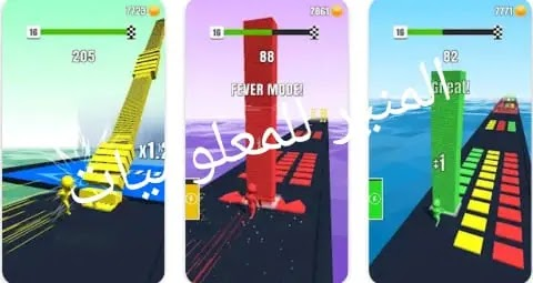تحميل لعبة stack colors