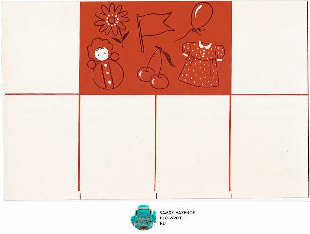 Игры для памяти СССР советские старые из детства. Игра СССР лото цветок, флажок, неваляшка, воздушный шар, платье, вишня советское
