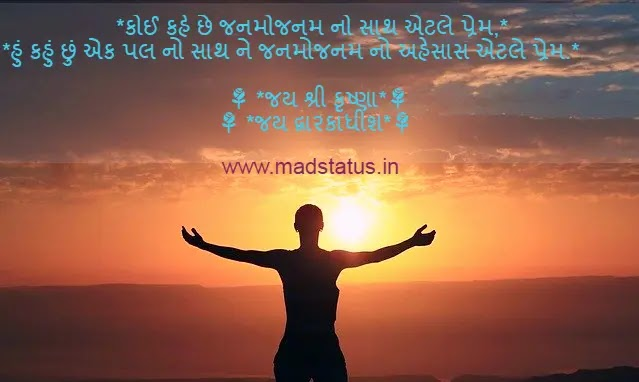 gujarati suprabhat suvichar sms for whatsapp