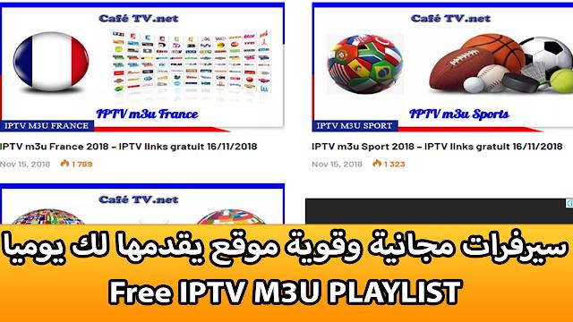 سيرفرات IPTV مجانية وقوية موقع يقدمها لك يوميا Free IPTV M3U PLAYLIST