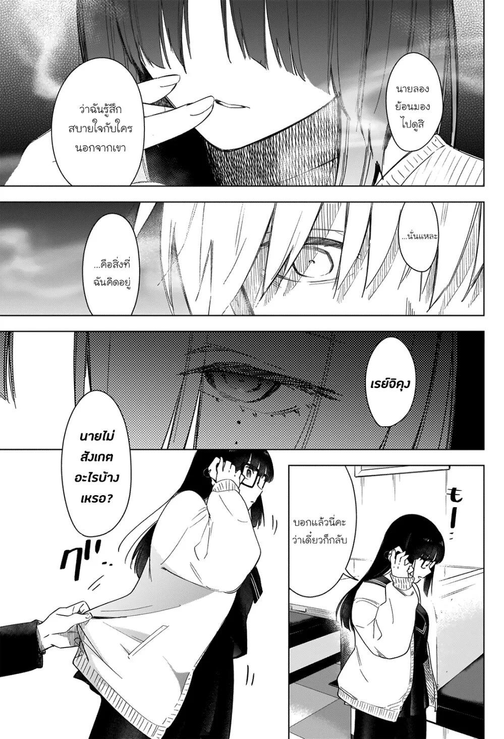 อ่านการ์ตูน Shounen no Abyss ตอนที่ 29 หน้าที่ 17