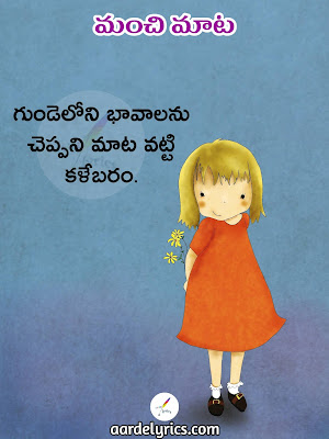 es, telugu philosophical quotes, telugu quran quotes, telugu quotes telugu quotes, telugu quotes life quotes, telugu quotes relationship, telugu quotes related to life, telugu quotes ringtones, telugu quotes relation, telugu quotes revenge, telugu romantic quotes, telugu rip quotes, telugu romantic quotes in english, telugu retirement quo