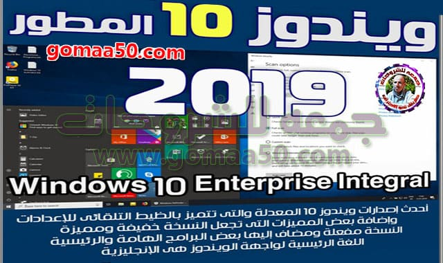 ويندوز 10 المطور 2019  Windows 10 Enterprise Integral 2019.7.14