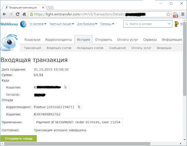 SEO sprint - выплата на WebMoney от 01.10.2015 года