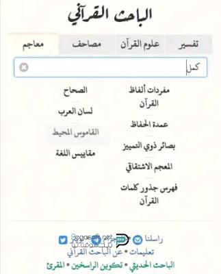 تحميل برنامج الباحث القرآني للجوال