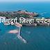 सिंधुदुर्ग जिल्ह्यातील भेट दिली जाणारी पर्यटन स्थळे | Tourist places to visit in Sindhudurg district