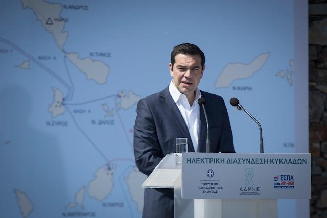 Ο Αλ.Τσίπρας στα εγκαίνια του έργου ηλεκτρικής διασύνδεσης των Κυκλάδων στον υποσταθμό του ΑΔΜΗΕ