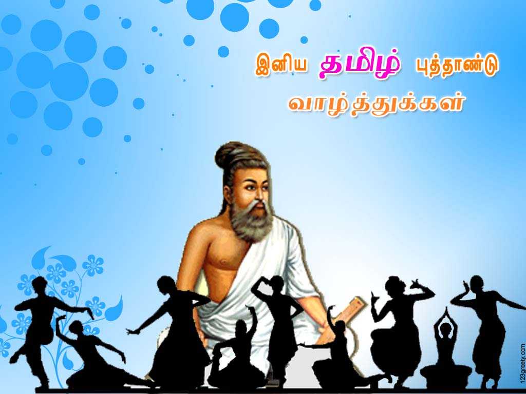 Happy Tamil New Yeay  Tamil Newyear Greetings