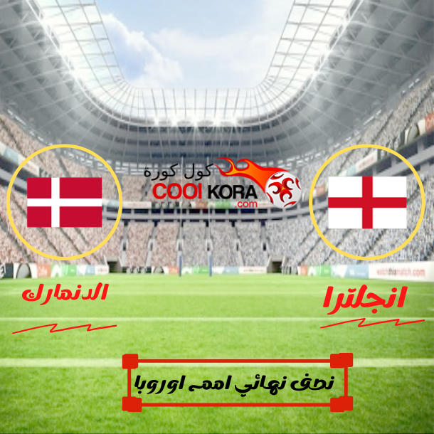 تعرف على موعد مباراة إنجلترا أمام الدنمارك والقنوات الناقلة لها