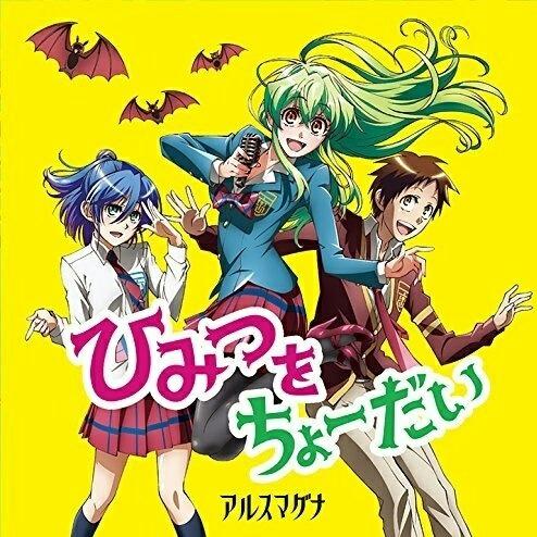 Ars Magna - Himitsu wo Choudai Lyrics + Translations (Jitsu wa Watashiwa Opening) album art