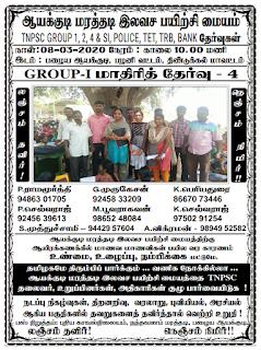 Group 1 - மாதிரி வினாத்தாள் (ஆயக்குடி இலவசப் பயிற்சி மையம்)