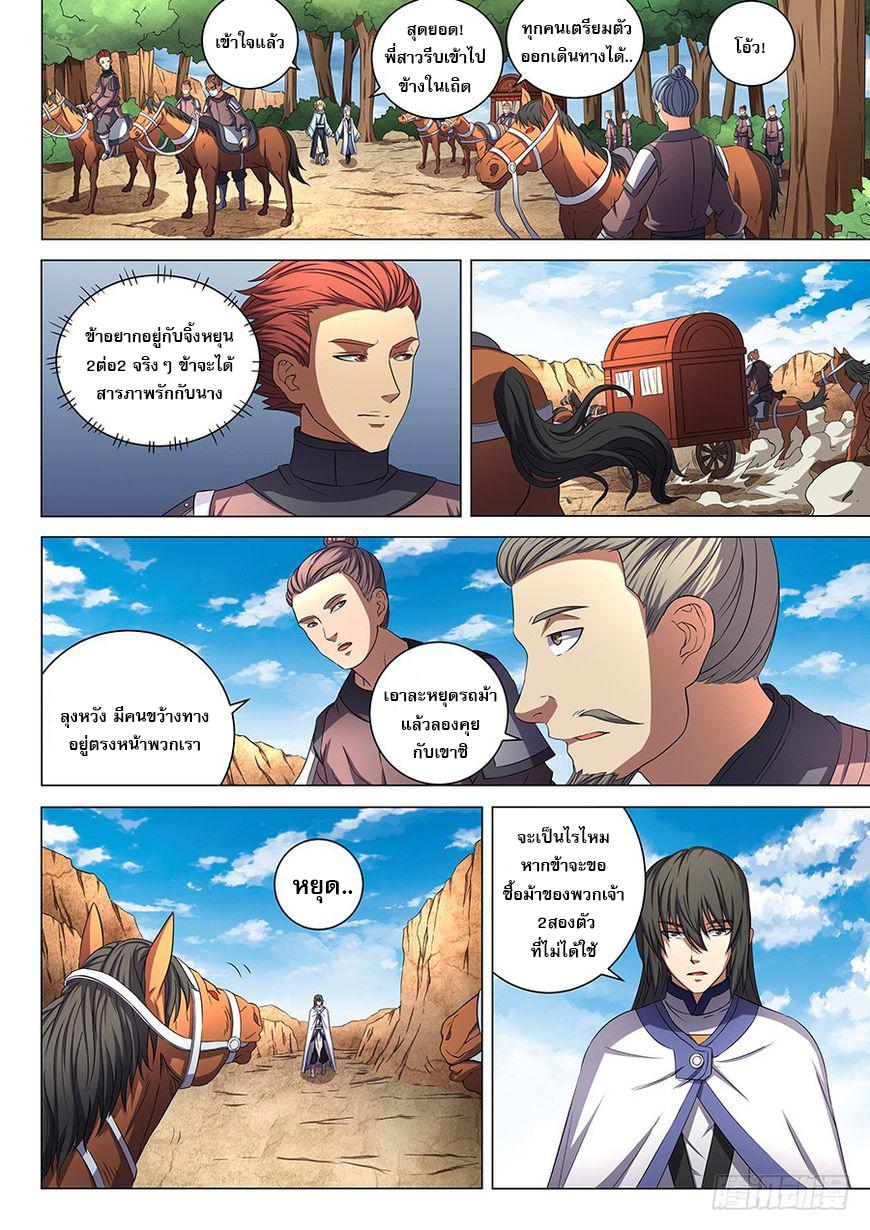 อ่านการ์ตูน God of Martial Arts 154 ภาพที่ 9