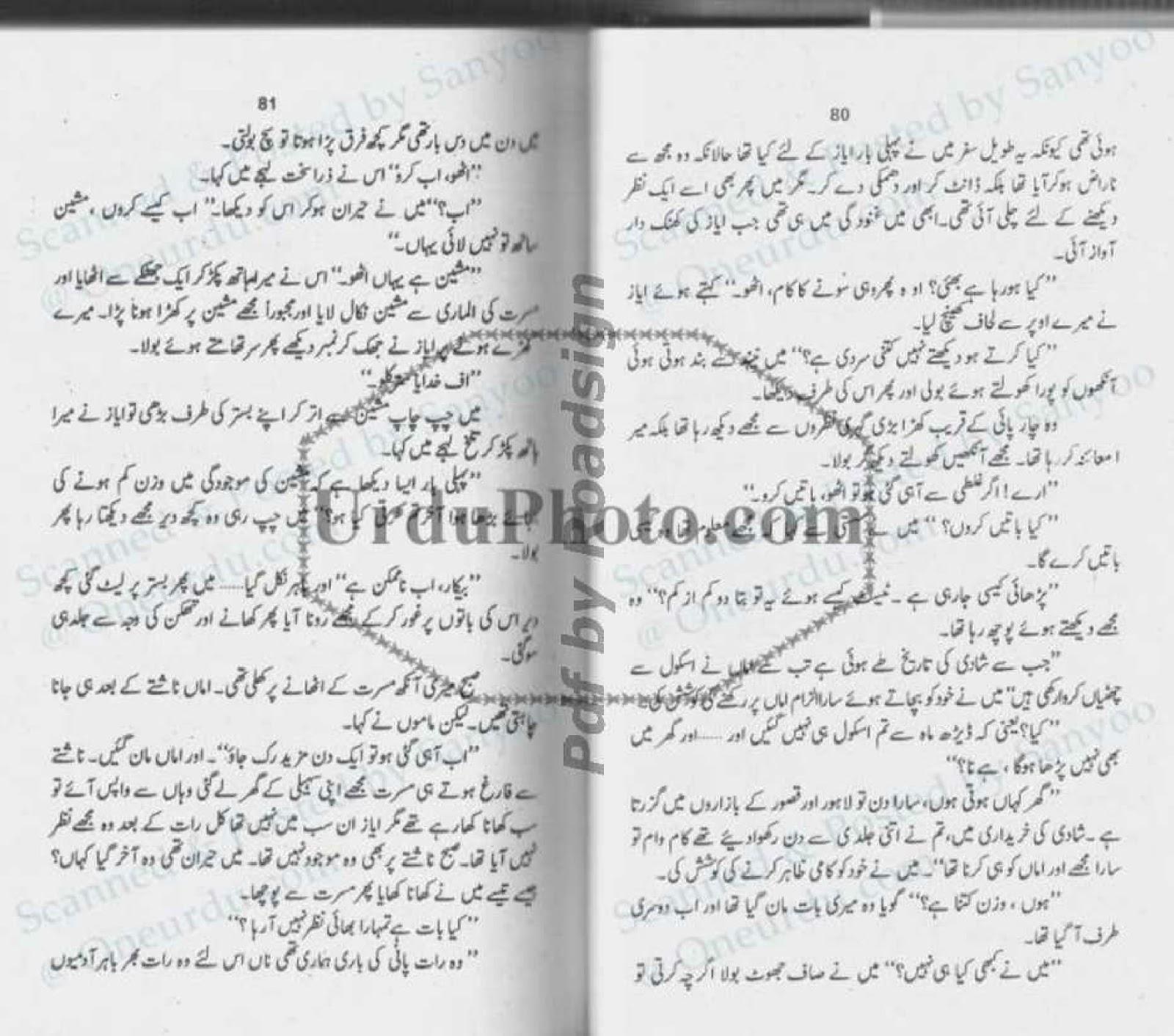 EZ Readings: Jaan by Shahina Chanda Mahtab pdf