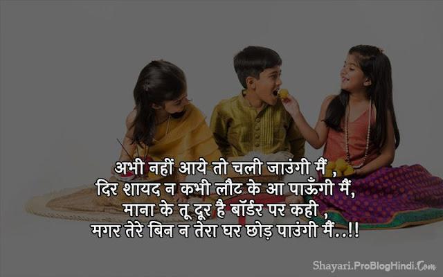 happy bhai dooj hindi shayari
